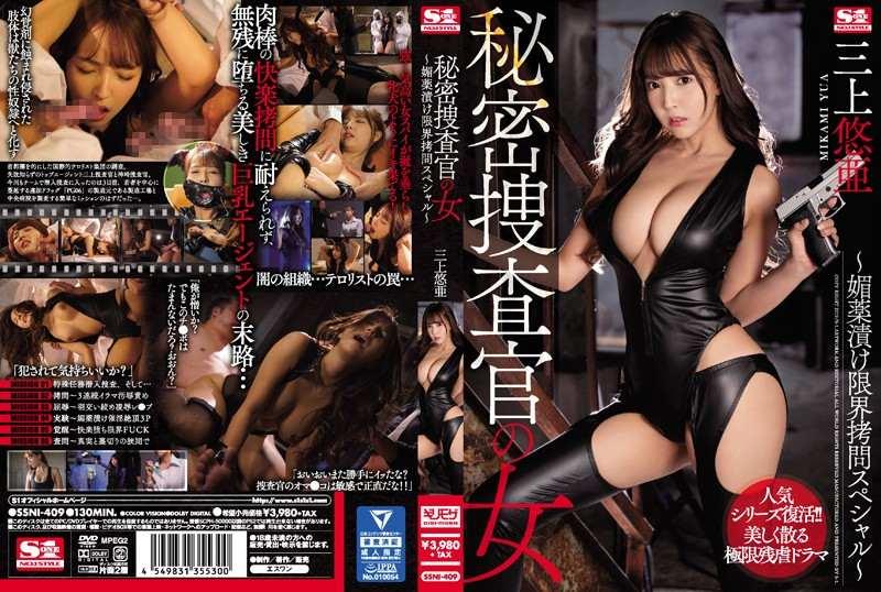 SSNI-409秘密捜査官の女 媚薬漬け限界拷問スペシャル 三上悠亜