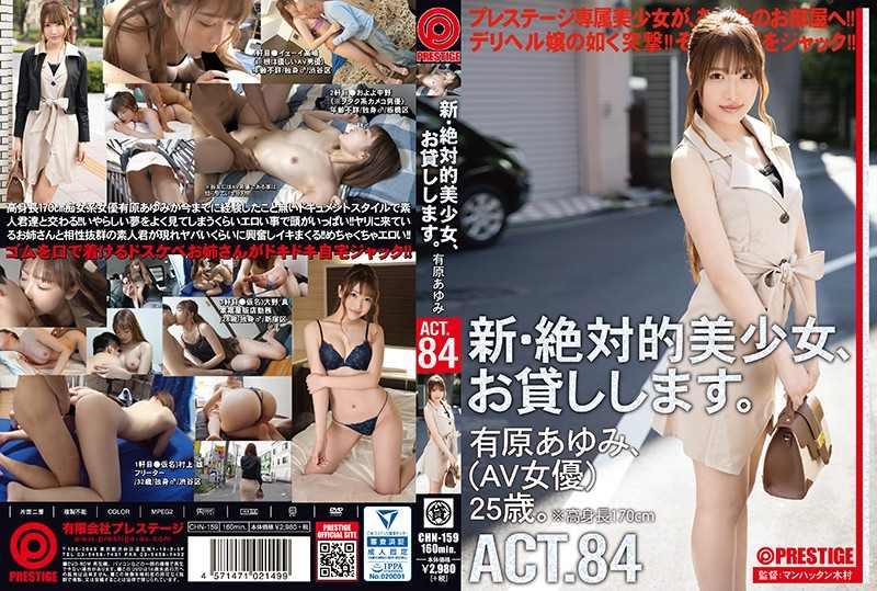 CHN-159新・絶対的美少女、お貸しします。 ACT.84 有原あゆみ(AV女優)25歳。