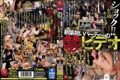 JUY-098ショック!!妻があの時…あんな事を… 新築祝いパーティーの禁ビデオ 久保田慶子