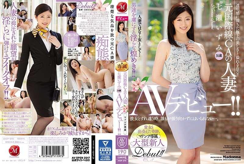 AVOP-370元国際線CAの人妻 七瀬いずみ31歳 AVデビュー!!