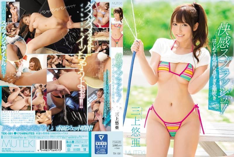 일본추천야동 AV배우 三上悠亜 섹스밤19 s7.sexb.me -> www.sexbam6.me