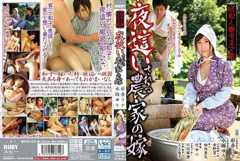 SWH-002昭和人妻キネマ館 夜這いされる農家の嫁