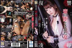 ADN-126復讐凌辱 壺に堕とされた女 友田彩也香