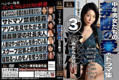 FABS-84SOヘンリー塚本 中年男女たちの禁断の愛のドラマ集3 淫行