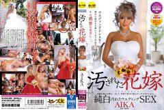 CESD-386汚された花嫁 AIKA
