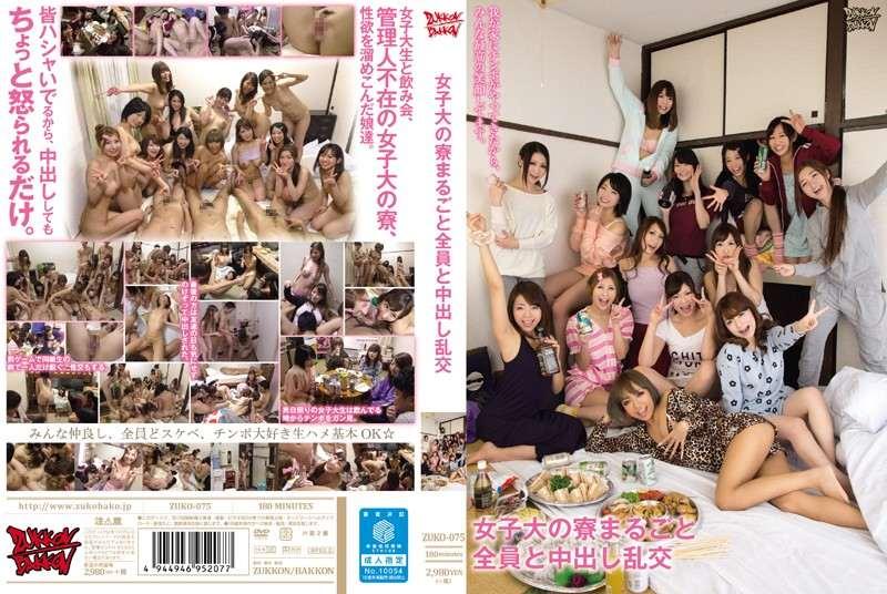 ZUKO-075女子大の寮まるごと全員と中出し乱交