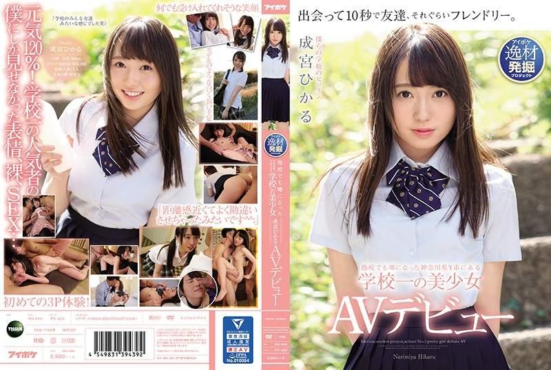 IPX-329他校でも噂になった神奈川県Y市にある学校一の美少女 成宮ひかる AVデビュー