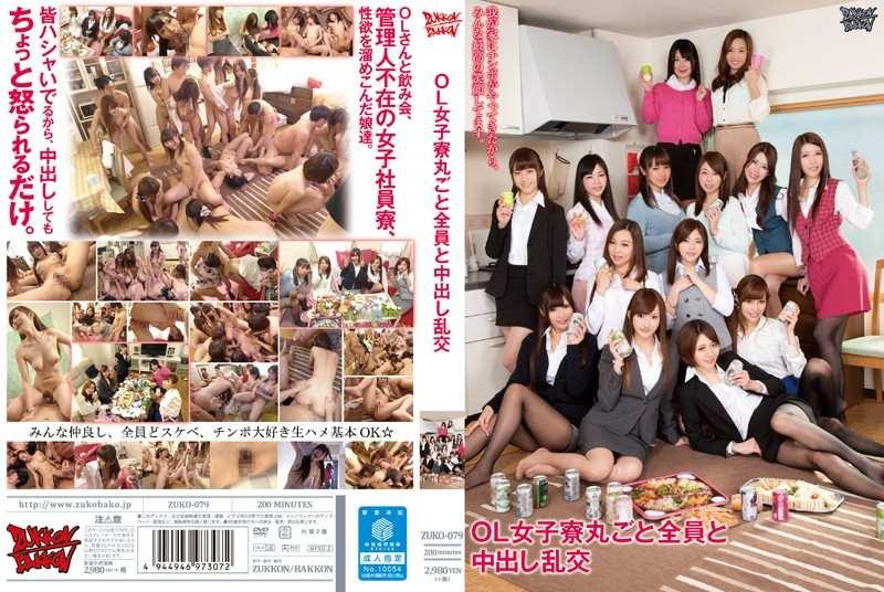 ZUKO-079OL女子寮丸ごと全員と中出し乱交