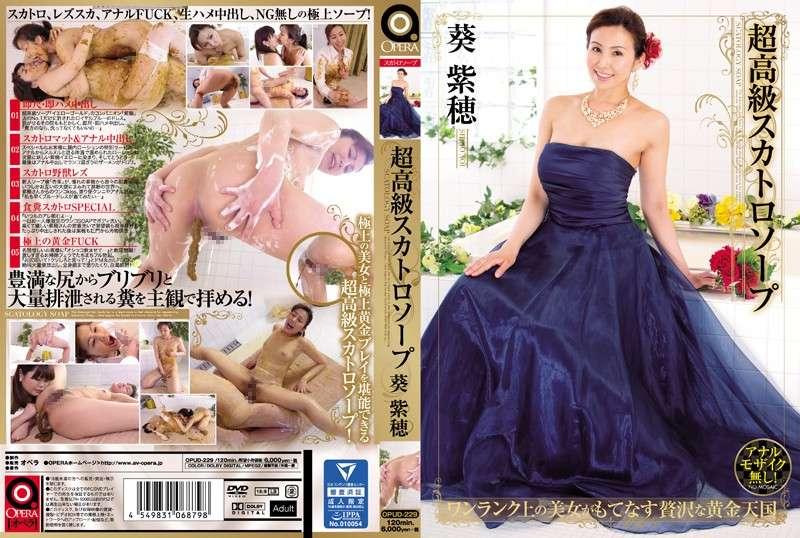 OPUD-229超高級スカトロソープ 葵紫穂