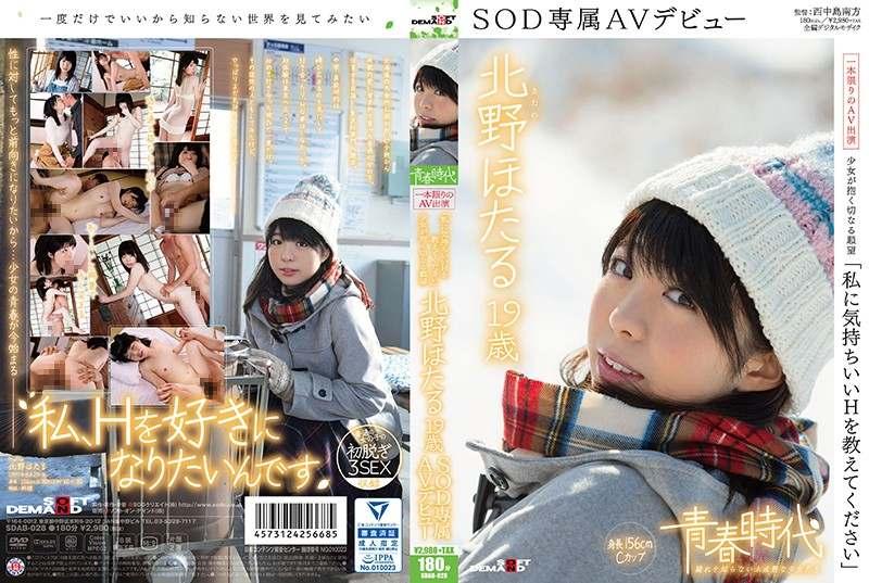 SDAB-028「私に気持ちいいHを教えてください」北野ほたる 19歳 SOD専属AVデビュー