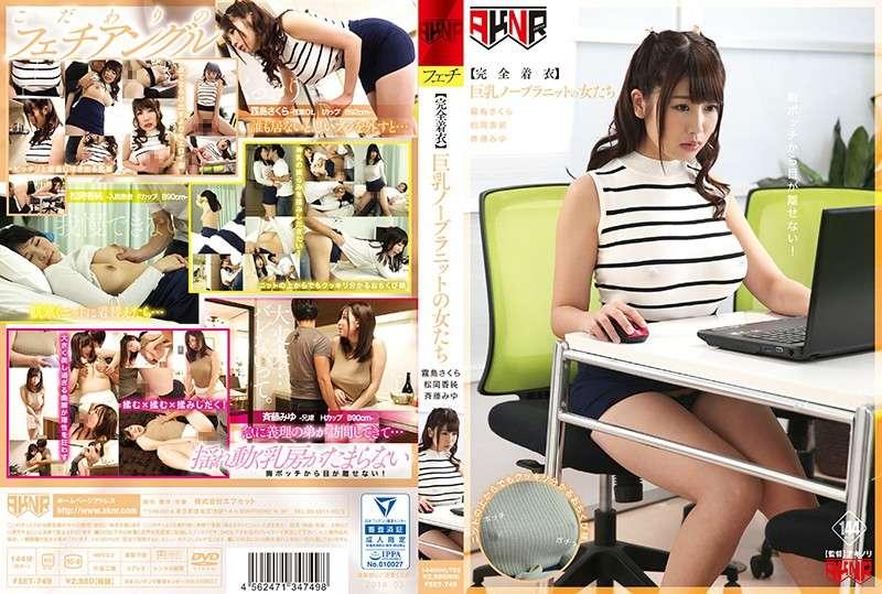 FSET-749【完全着衣】巨乳ノーブラニットの女たち