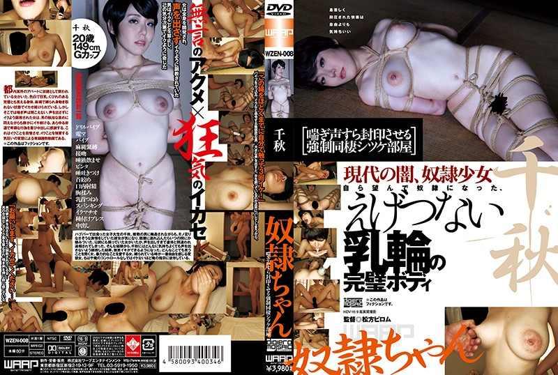 WZEN-008奴隷ちゃん 千秋夕