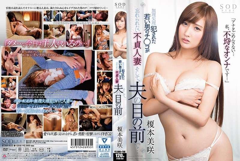 STAR-833榎本美咲 無理矢理犯された若い男のチ○コが忘れられない不貞人妻 そして、夫の目の前で…