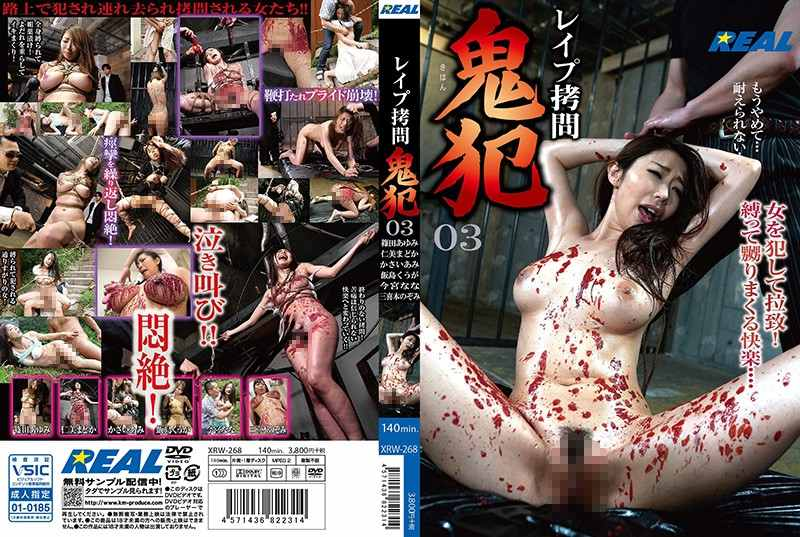 XRW-268レイプ拷問 鬼犯03