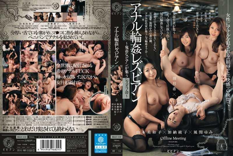 BBAN-038アナル輪姦レズビアン〜鬼畜なビアンが集うレズオフ会〜