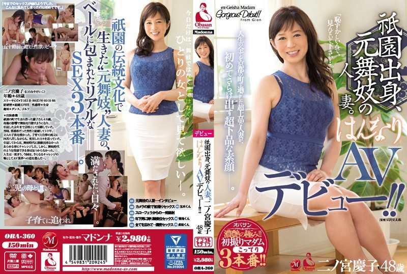 OBA-360祇園出身、元舞妓の人妻。 二ノ宮慶子 48歳 はんなりAVデビュー!!