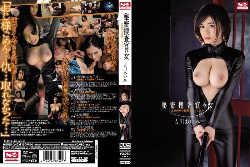 SNIS-243秘密捜査官の女 立ち向かう童顔エージェント 吉川あいみ