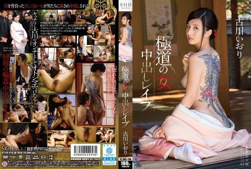 STAR-578RE古川いおり 極道の女 中出しレイプ - 無料AV javtheater.com