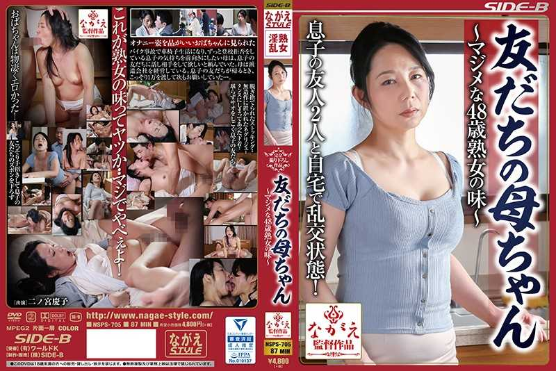 NSPS-705友だちの母ちゃん 〜マジメな48歳熟女の味〜 二ノ宮慶子