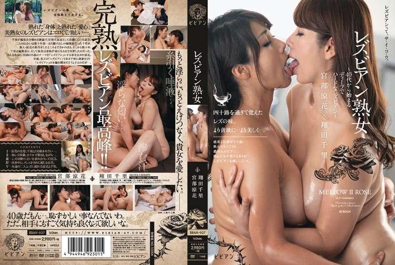 BBAN-027レズビアン熟女〜40代から始まるディープでハードなレズビアン〜 宮部涼花 翔田千里