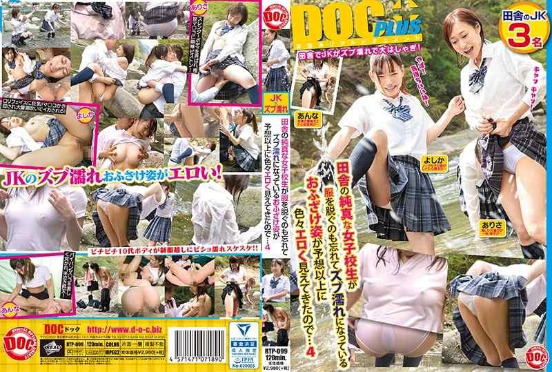 RTP-9099田舎の純真な女子校生が服を脱ぐのも忘れてズブ濡れになっているおふざけ姿が予想以上に色々エロく見えてきたので…4