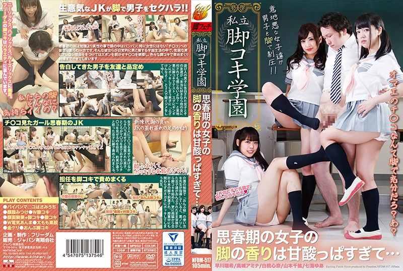 NFDM-517私立 脚コキ学園 思春期の女子の脚の香りは甘酸っぱすぎて…