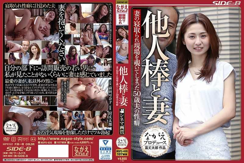 NSPS-635他人棒と妻 妻の寝取られ現場を覗いてしまった50歳夫の性癖 前田可奈子