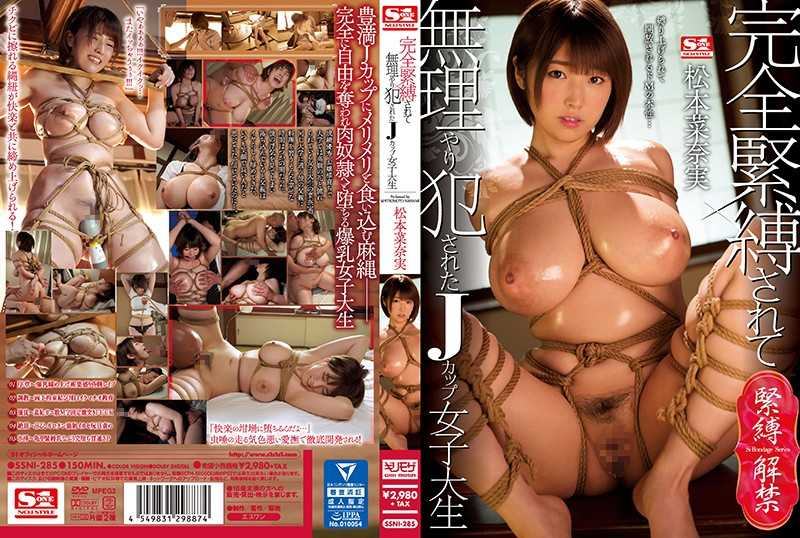 SSNI-285完全緊縛されて無理やり犯されたJカップ女子大生 松本菜奈実