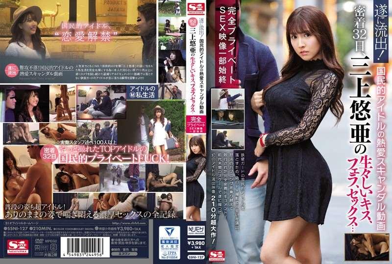 SSNI-12127遂に流出!国民的アイドルの熱愛スキャンダル動画 密着32日、三上悠亜の生々しいキス、フェラ、セックス…完全プライベートSEX映像一部始終