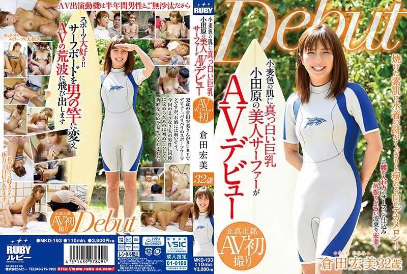 MKD-193小麦色の肌に真っ白い巨乳 小田原の美人サーファーがAVデビュー 倉田宏美