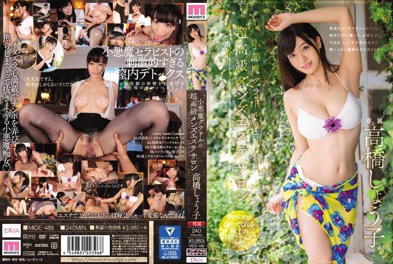 일본추천야동 AV배우 高橋しょう子 섹스밤19 www.sexb.me -> www.sexbam7.me