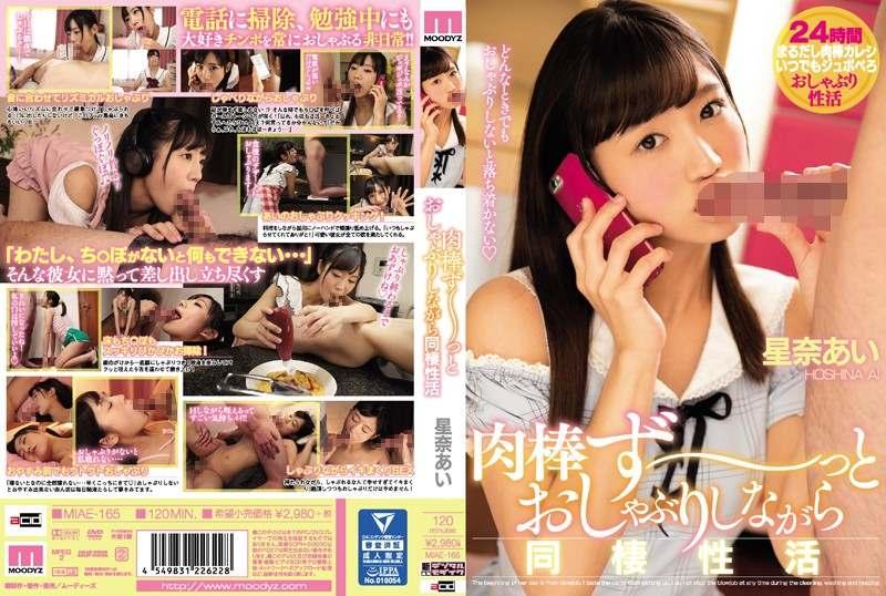 일본추천야동 AV배우 星奈あい 섹스밤19 s10.sexb.me -> www.sexbam4.me