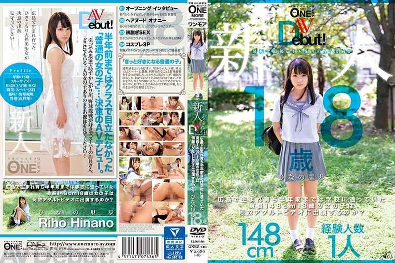 ONEZ-110新人AVDebut! 広島で生まれ育ち半年前までは学校に通っていた身長148cm18歳の女の子は何故アダルトビデオに出演するのか? ひなの里歩