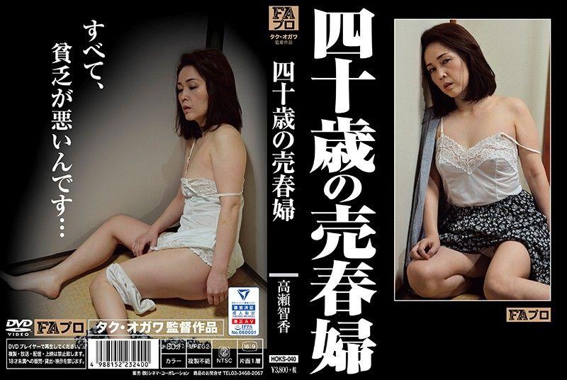 高瀨智香 近所の清楚な人妻