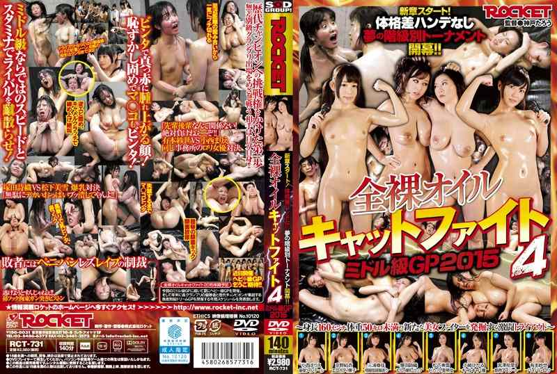 RCT-731RE全裸オイルキャットファイト 4 ミドル級GP2015