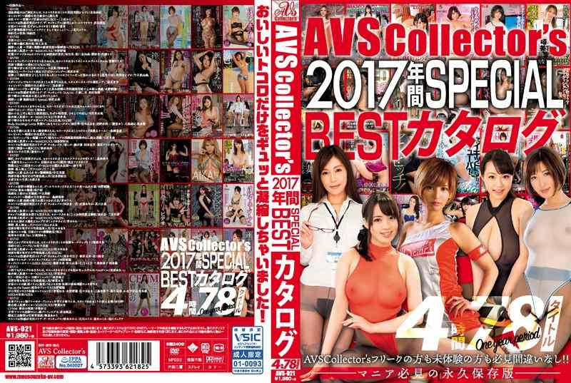 AVS-021AVSCollector's2017年間 SPECIAL BESTカタログ