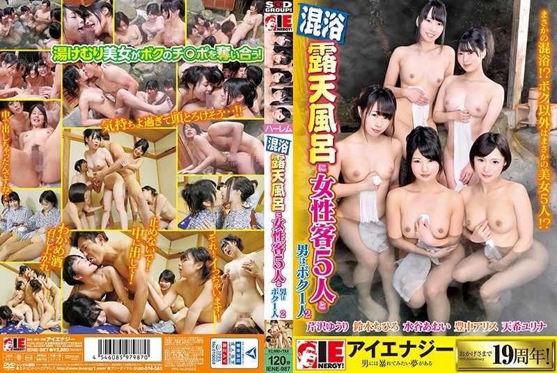 IENE-987混浴露天風呂に女性客5人と男はボク1人 2