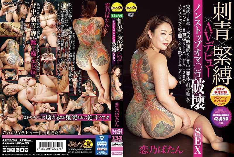 CESD-740刺青×緊縛×AVデビュー ノンストップオマ○コ破壊SEX 恋乃ぼたん