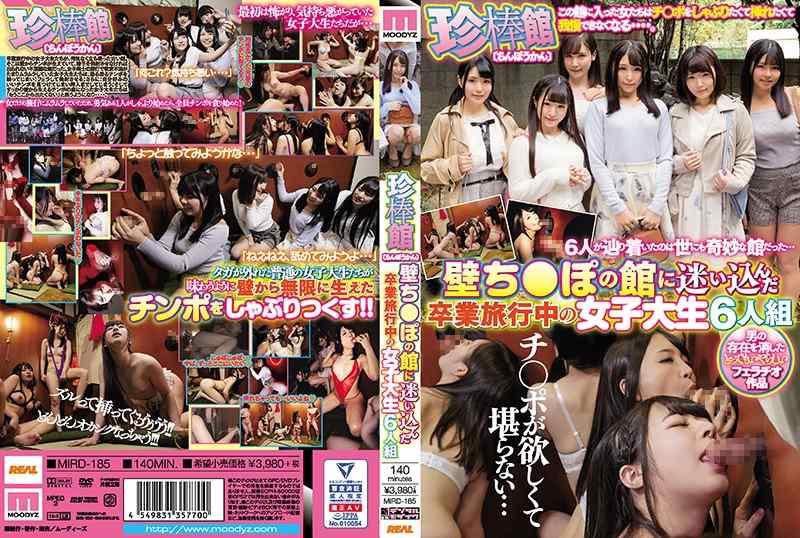 MIRD-185珍棒館 壁ち●ぽの館に迷い込んだ卒業旅行中の女子大生6人組