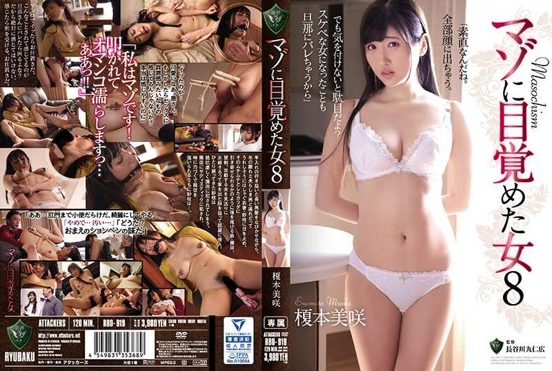 RBD-91919マゾに目覚めた女8 榎本美咲