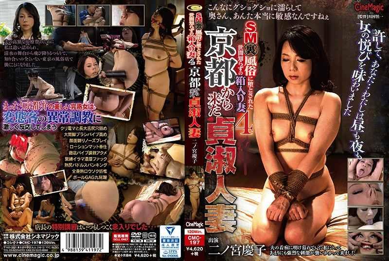 CMC-197SM裏風俗に堕とされた世間知らずの箱入り妻4 京都から来た貞淑人妻 二ノ宮慶子