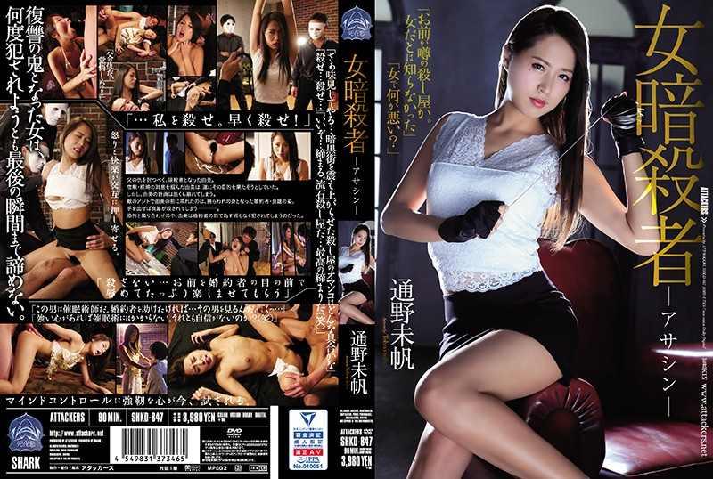 SHKD-847女暗殺者 アサシン 通野未帆