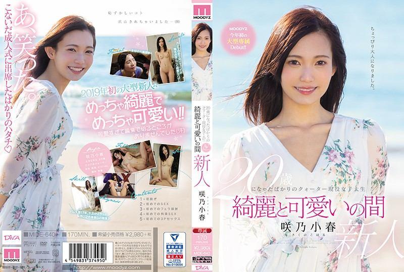 MIDE-64020歳になったばかりのクォーター現役女子大生 綺麗と可愛いの間 咲乃小春