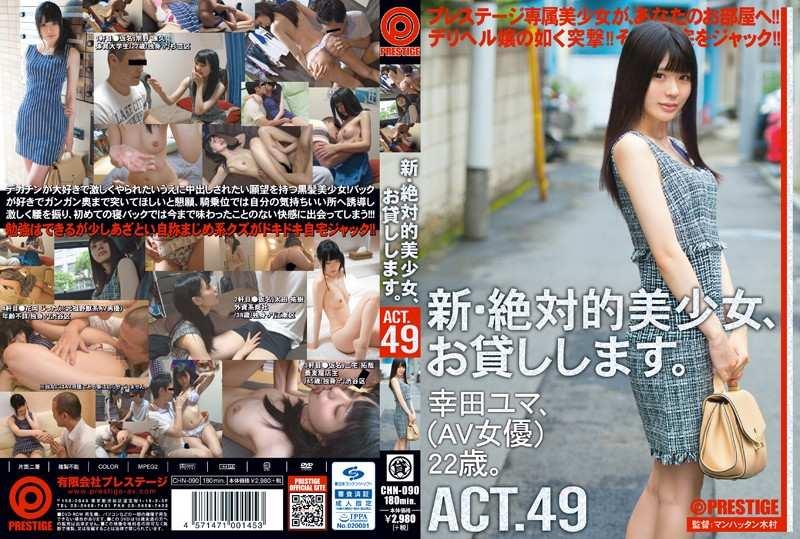 CHN-090新・絶対的美少女、お貸しします。 ACT.49 幸田ユマ