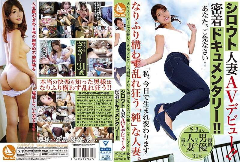 MCT-028シロウト人妻AVデビュー密着ドキュメンタリー 柊さき