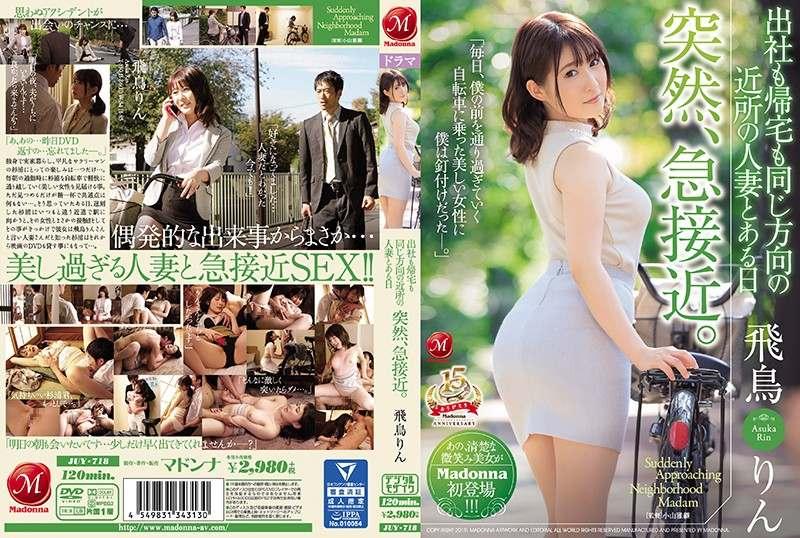 일본스페셜야동 AV배우 飛鳥りん 섹스밤19 www.sexbam8.me -> sexbam9.me