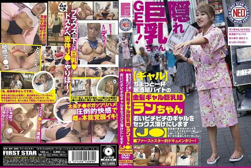 FNEO-041【ギャル】ちょっと一杯◆ 居酒屋バイトの金髪ギャル巨乳娘 ランちゃん 若いピチピチのギャルをセックス漬けにします【J●】