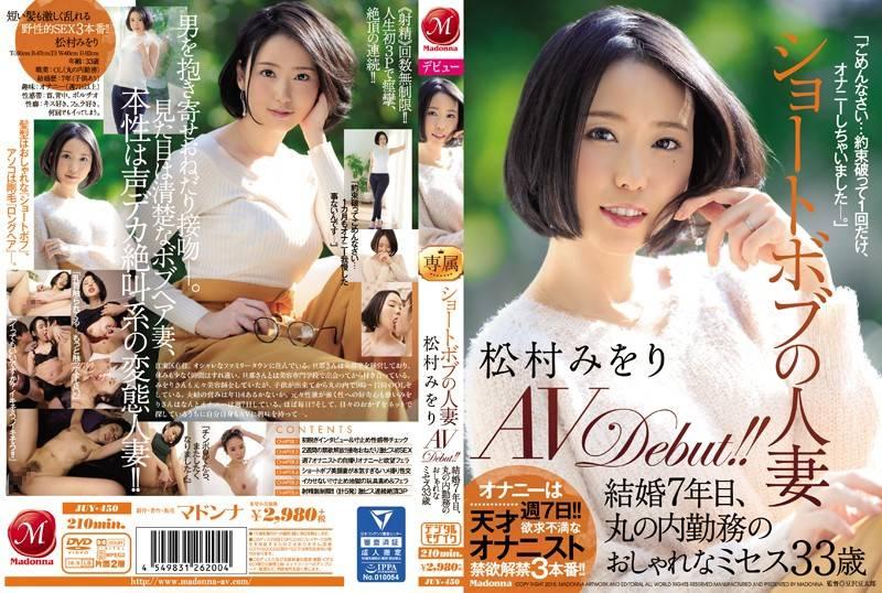 JUY-450ショートボブの人妻 松村みをり AVDebut!! 結婚7年目、丸の内勤務のおしゃれなミセス33歳