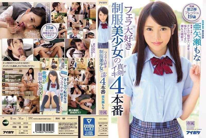 IPX-221フェラ大好き制服美少女の真剣ガチイキ 4本番 亜矢瀬もな