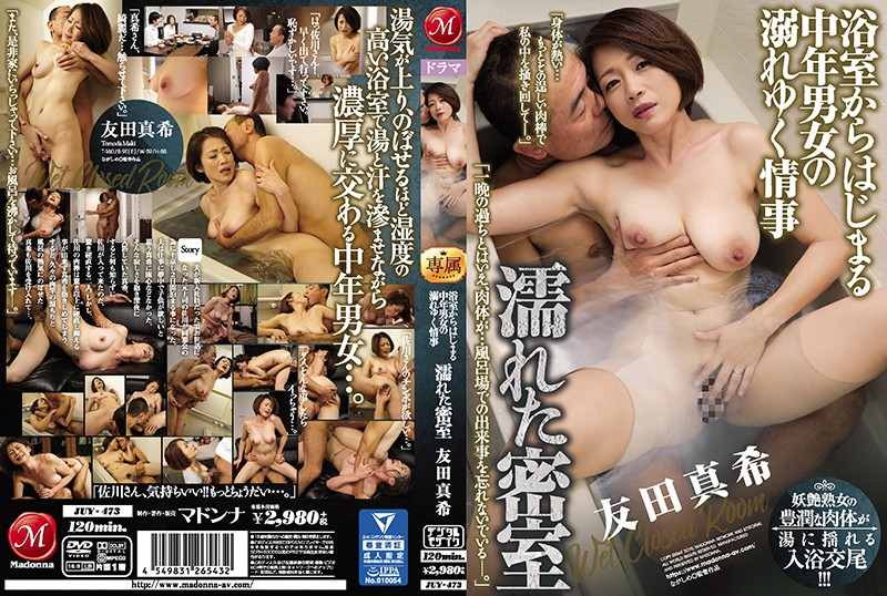 JUY-473浴室からはじまる中年男女の溺れゆく情事 濡れた密室 友田真希
